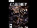 Прохождение игры Call of Duty. США. Миссия 3. Бурнвилль (Штурм Сен-Мер-Эглис). Ермаков Александр.