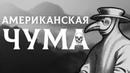 Американская чума CGP Grey на русском Мудреныч