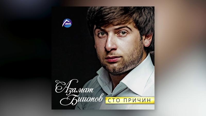Азамат Биштов Лилия Шаулухова Потанцуй