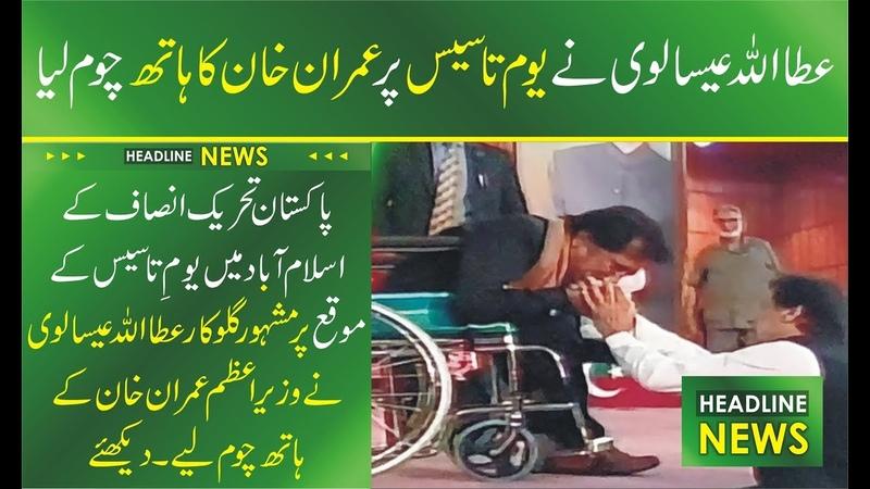 Attaullah khan esakhelvi kisss imran khan hands - pti youm e tasees islamabad