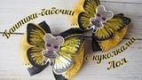 Бантики-бабочки из репсовых лент и экокожи Butterfly bows made of rep ribbons and eco-leather