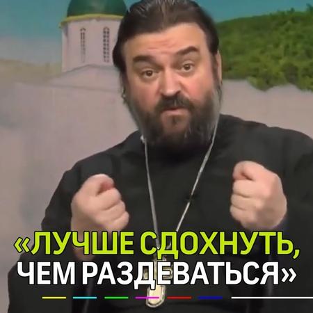 Маленькие Большие НОВОСТИ on Instagram 🤔Протоиерей Андрей Ткачев призвал женщин не раздеваться перед врачами даже если речь идет о жизни и смер