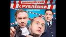 Полицейский с рублевки 4 сезон. приколы и смешные моменты!