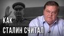 Как Сталин считал Евгений Спицын