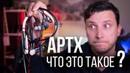 В каких наушниках есть APTX и APTX HD ?