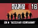 ЕЖЪ и ВЕСЁЛАЯ КОМПАНИЯ | 16 | RDR2