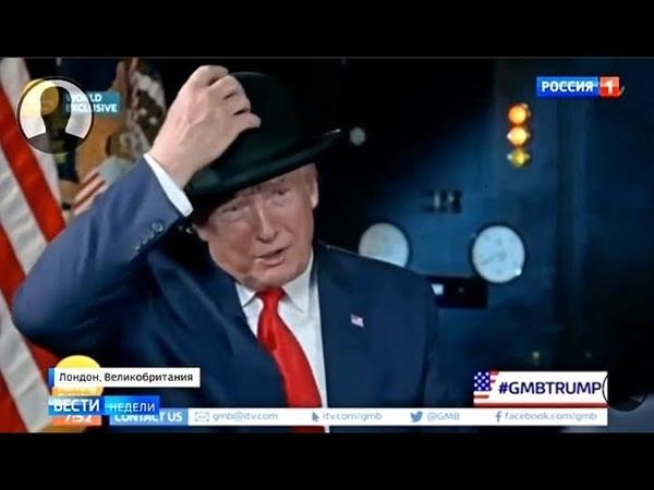 Лондон ПРОТИВ США Британцы ПOИЗДEBАЛИCЬ над Трампом. Что осталось за кадром