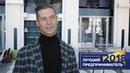 Бизнесмен Максим Тютюнник рассказал о важности профессии предпринимателя