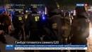 Новости на Россия 24 • Десятки полицейских пострадали при столкновениях в Гамбурге