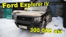 Ford Explorer IV – Юбилей! 300 000 км