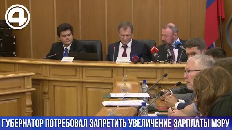 Губернатор потребовал не увеличивать зарплату мэру Екатеринбурга
