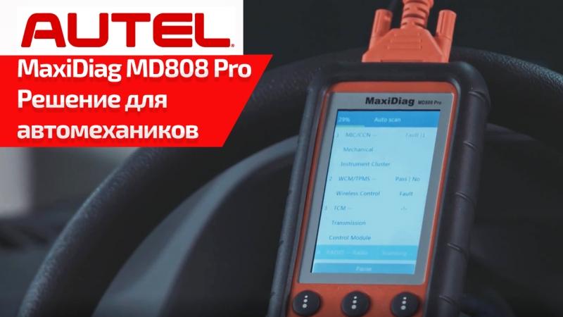 MaxiDiag MD808 Pro - специальный автосканер для автомехаников и небольших СТО