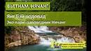 Янг Бей водопад Эко парк заповедник Нячанг Вьетнам