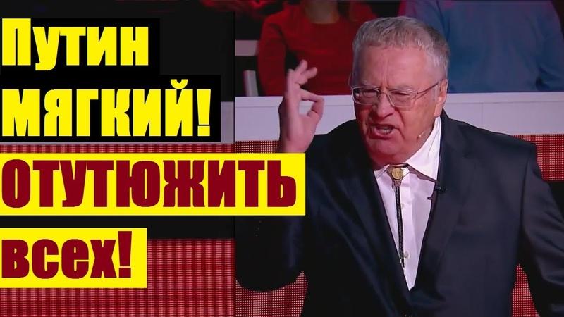 Вот так начинаются ВОЙНЫ! ЖЕСТКОЕ выступление Жириновского о гибели Ил-20
