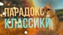 Парадокс Классики