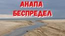 АНАПА 18. ПОГОДА 20.04.2019 ПОЛНЫЙ БЕСПРЕДЕЛ НА МОЖЕПСИНЕ!