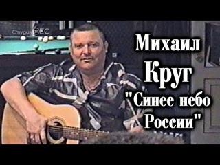 Михаил Круг - Синее небо России / Домашний Архив 2002