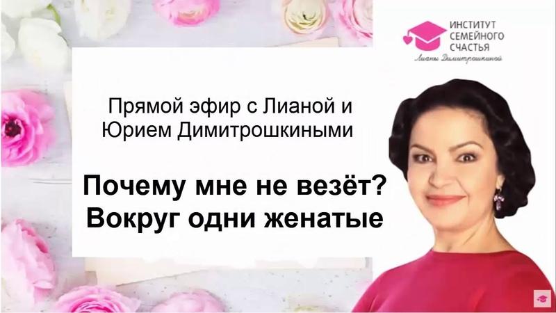 Прямой эфир с Лианой и Юрием Димитрошкиными. Почему мне не везёт? Вокруг одни женатые