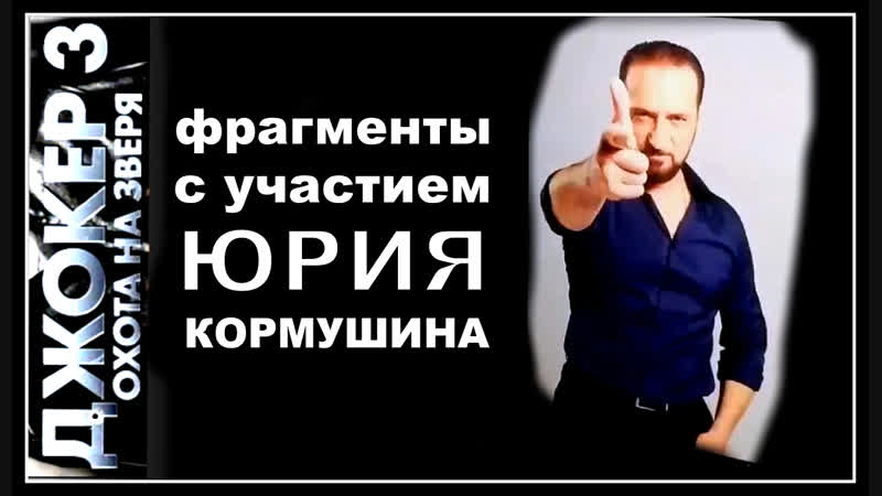 фильм Джокер 3 Охота на зверя эпизоды с Юрием Кормушиным