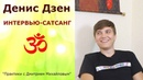 Денис Дзен. ИНТЕРВЬЮ-САТСАНГ в проекте Практики с Дмитрием Михайловым