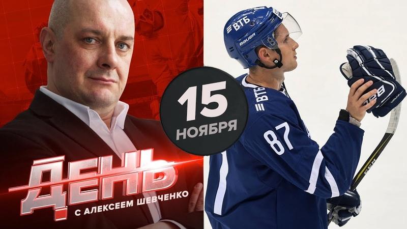 Самый хитрый хоккеист в мире - Вадим Шипачев. День с Алексеем Шевченко 15 ноября