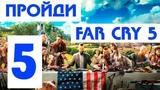 Far Cry 5 Часть 5 Прохождение