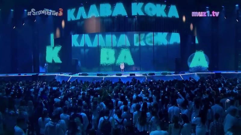 Клава Кока - Я Устала(Snow Party 3)