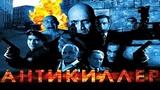 Антикиллер 3 серия (2002) - боевик