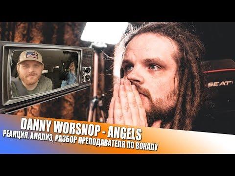 DANNY WORSNOP - ANGELS | РЕАКЦИЯ, РАЗБОР И АНАЛИЗ ПРЕПОДАВАТЕЛЯ ПО ВОКАЛУ