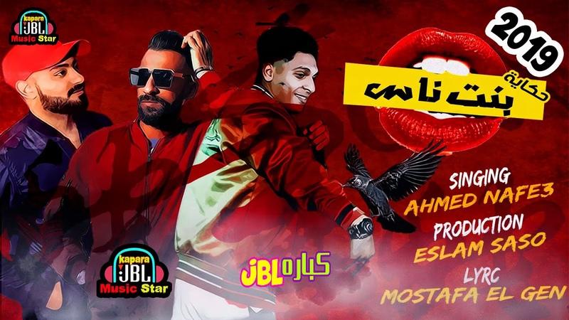 مهرجان حكاية بنت ناس – احمد نافع مهرجانات 2019 ت1