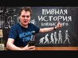 Юрий Хованский ПИВНАЯ ИСТОРИЯ ХОВАНСКОГО