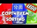 How I sort LEGO. 我如何排序乐高. Как я сортирую Лего