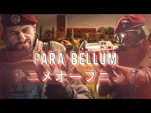Rainbow Six Siege: Para Bellum - Anime Opening