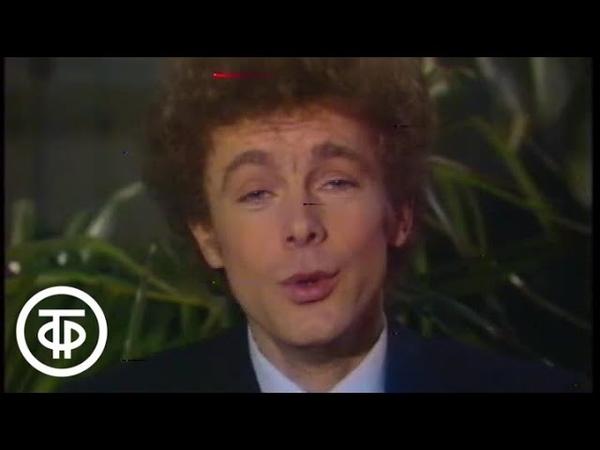 Николай Гнатюк Я вас не тороплю. Притяжение земли. Космический огонек (1983)