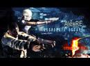 Resident Evil 5 DLC Отчаянный побег 2 Крис и Шева мы идём ФИНАЛ