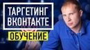 Таргетинг ВКонтакте Обучение Настройка Секреты Таргетированная реклама ВКонтакте