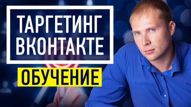 Таргетинг ВКонтакте - Обучение - Настройка - Секреты | Таргетированная реклама ВКонтакте