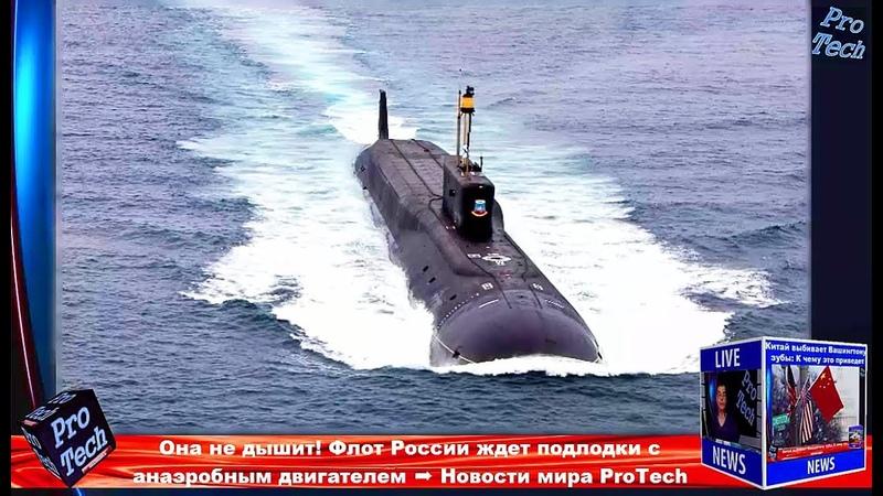 Она не дышит! Флот России ждет подлодки с анаэробным двигателем ➨ Новости мира ProTech