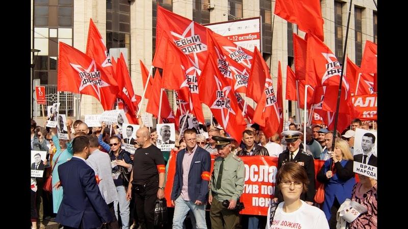 самое интересное со сбора и шествия на митинг 22 сентября. Нет повышению пенсионного возраста!