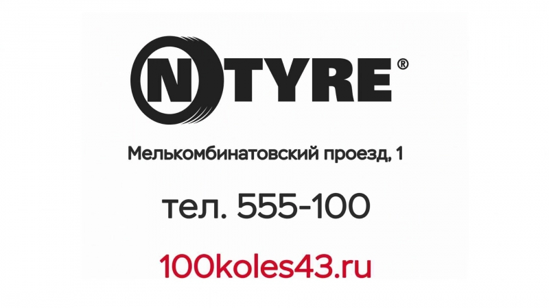 Н-Тайер 100 Колес