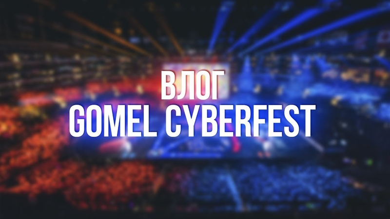Влог с Gomel CyberFest