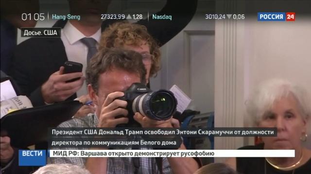 Новости на Россия 24 • Увольнение Скарамуччи стало поводом для шуток в социальных сетях