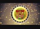 Фрукто 10 видеоинструкция к игре от Банды Умников