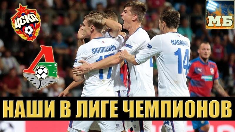 ЛОКО жжет ЦСКА сильнее СПАРТАКА Обзор матчей