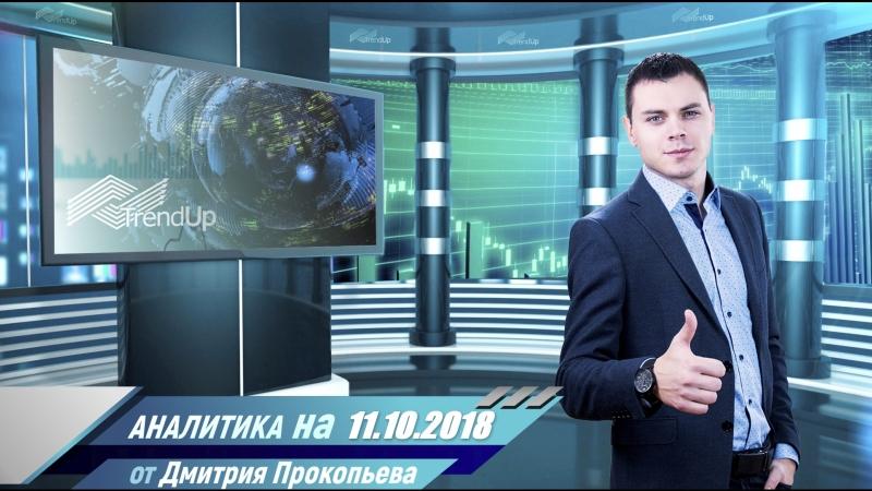 Аналитика на 11.10.2018 (Обзор валютного рынка от Клуба Трейдеров)