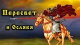 Православный мультфильм.Пересвет и Ослябя