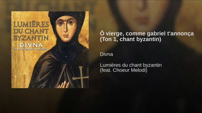 Ô vierge comme gabriel t'annonça Ton 1 chant byzantin