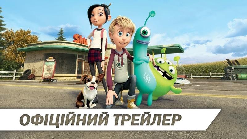 Луїс і прибульці | Офіційний український трейлер| HD