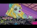 Джондиз Бразерс Monster High