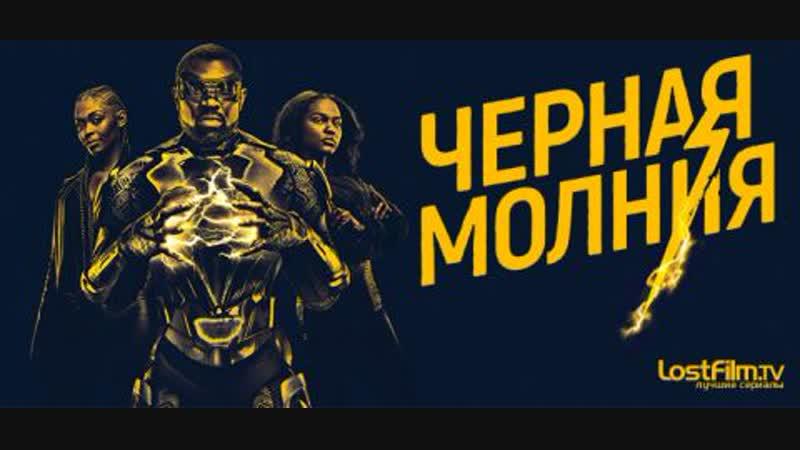 Черная молния 1 сезон 11 13 серия по 2 сезон 1 6 серия
